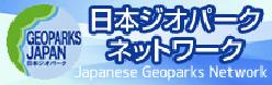 日本ジオパークネットワーク