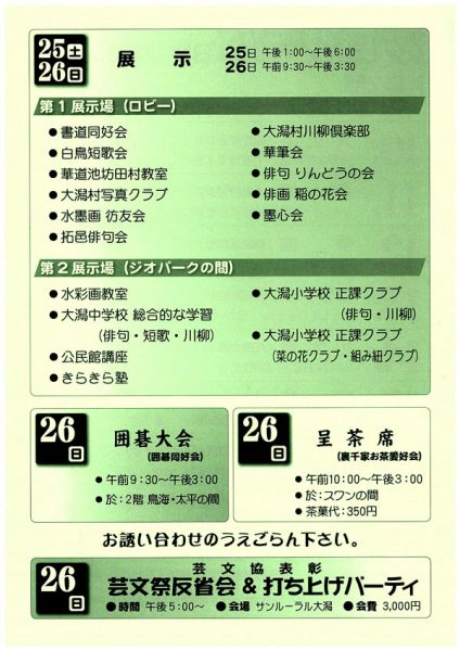 掲示9-0001 (1)