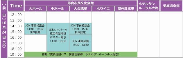【大会前日】スケジュール