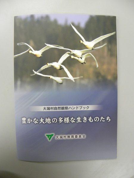 生きものDSCN0104