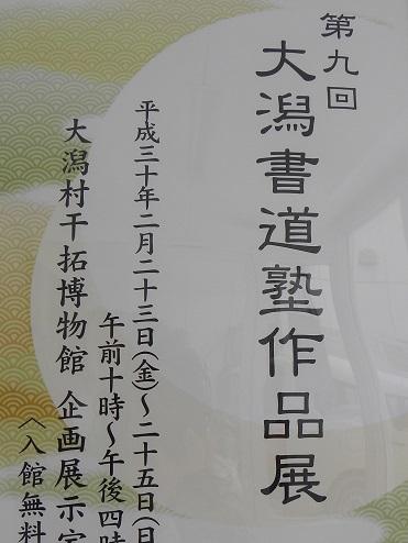 書道作品展N0140