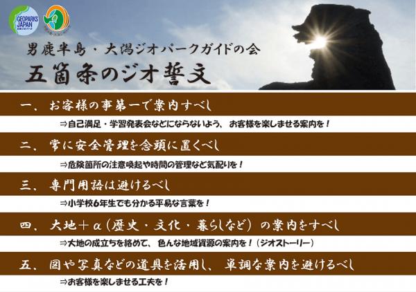 guide_oath