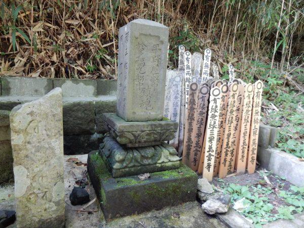 南平沢慰霊碑