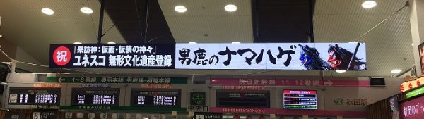 ナマハゲ秋田駅