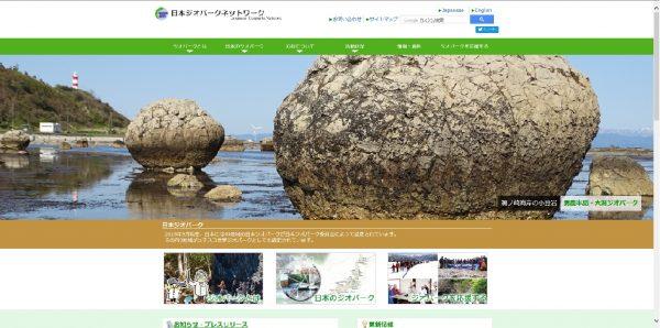 日本ジオパークネットワークHP