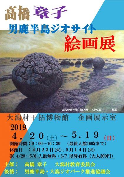 高橋章子男鹿半島ジオサイト絵画展