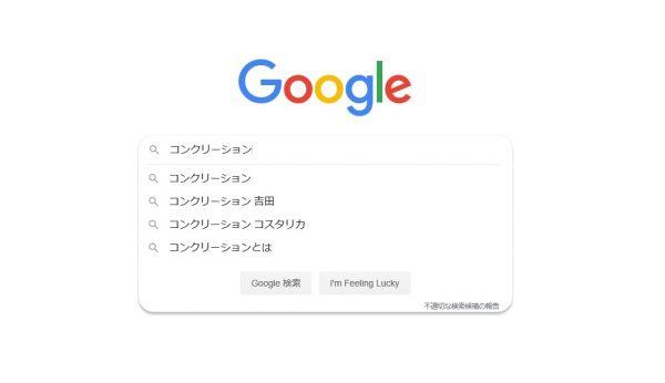 コンクリーションgoogle