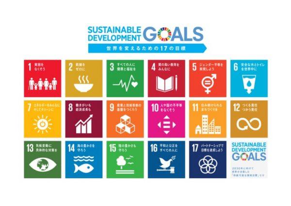 SDGs_logos.jpg2