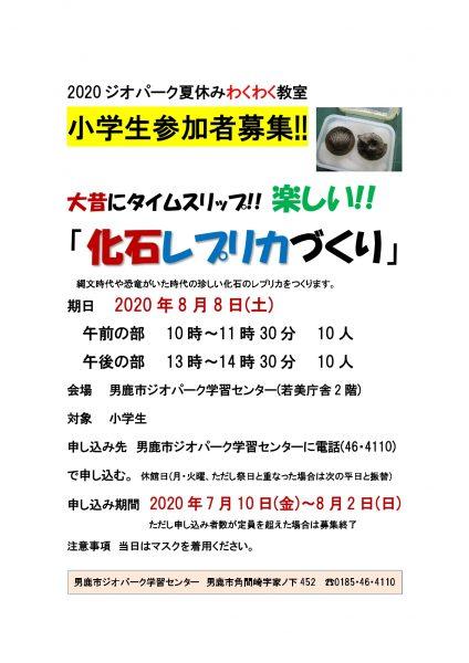 夏休み_page-0001