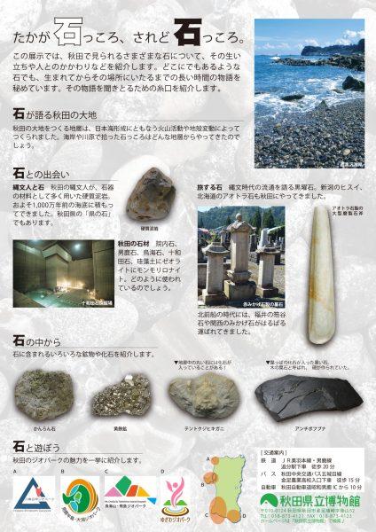 ★秋田の石っころ(チラシ両面)