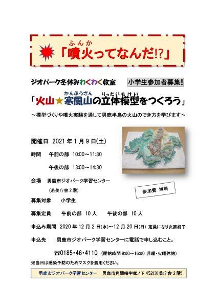 火山画像2_page-0