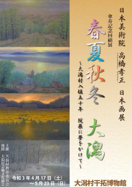 poster最終版